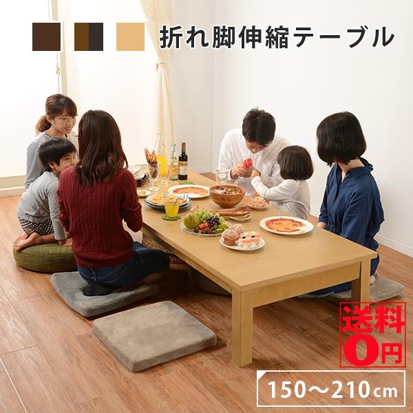 【送料無料】笑顔集まる折れ脚伸縮テーブル デイジー150 エクステンションテーブル 3段階伸長(150・180・210cm) NA/WN/DBR
