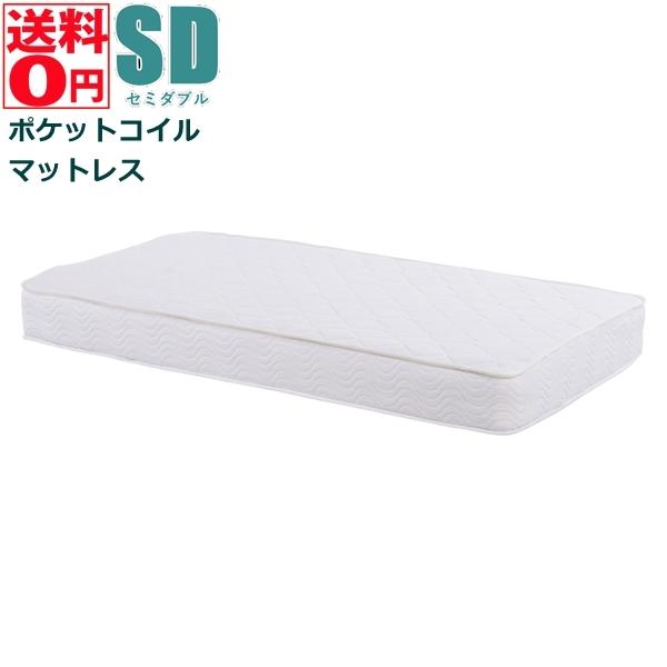 【送料無料】 ポケットコイル マットレス (SDセミダブルサイズ) KM-3102SD
