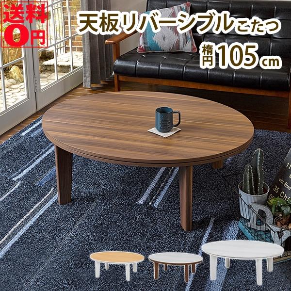 【送料無料】 天板リバーシブルのカジュアルコタツ アベルSE105 楕円型 (WH/BR)