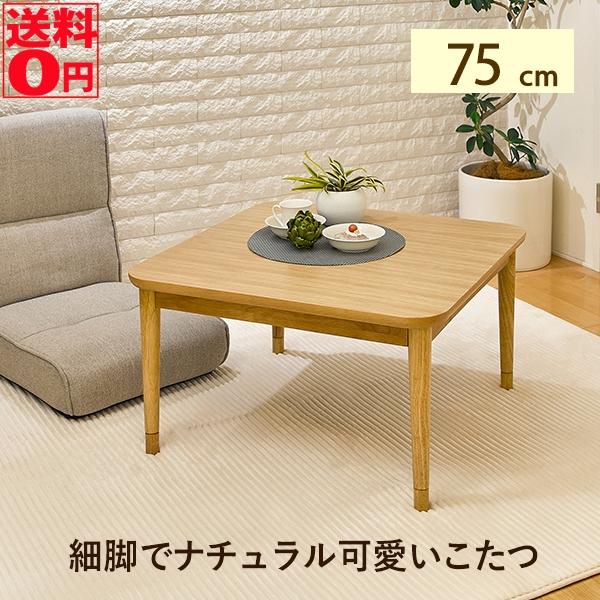 【送料無料】 細足が特徴のリビングコタツ エイル75 正方形