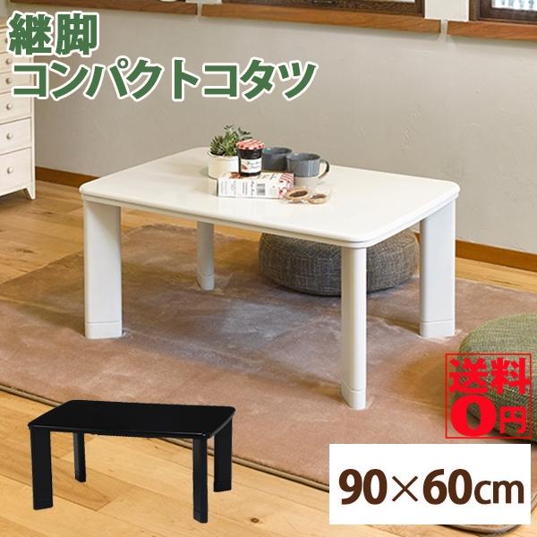 【送料無料】 継脚式 シンプルデザインのカジュアルコタツ コパン960T (ホワイト/ブラック) 幅90cm 高さ37cm~42cm