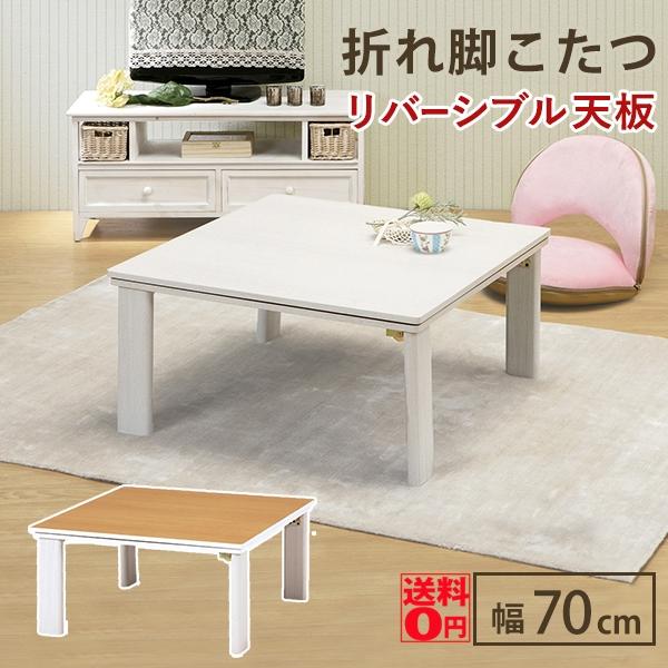【送料無料】 ホワイトナチュラルなリバーシブル天板 折れ脚カジュアルコタツ KOT-7350-75 正方形