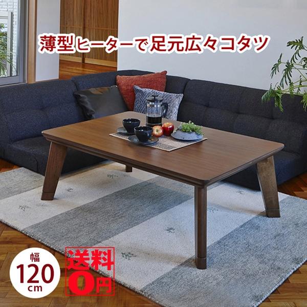 【送料無料】 リビングコタツ リノCF120 BR/NA