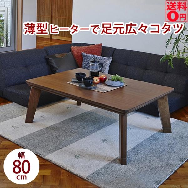 【送料無料】 リビングコタツ リノCF80 BR/NA