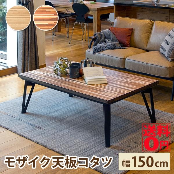 【送料無料】 寄木細工の天板と三角脚のスタイリッシュなリビングコタツ ルーン150 (ブラウン/ナチュラル)