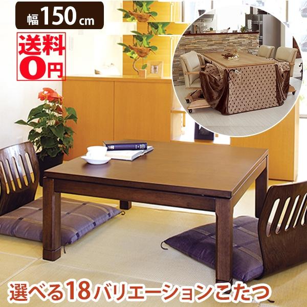 【送料無料】 選べる18バリエーション 座卓風コタツ シェルタT150L ロータイプ (BR/NA)