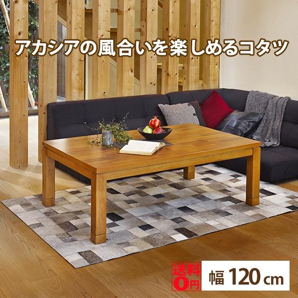 【送料無料】 アカシア材のリビングコタツ タリス120