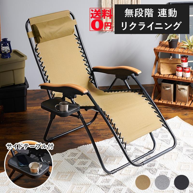 ブラウン4/17入荷!【送料無料】ガーデンシリーズ リラックスチェア ドリンクホルダー付き (ブラック/ブラウン) LC-4058 BK/BR
