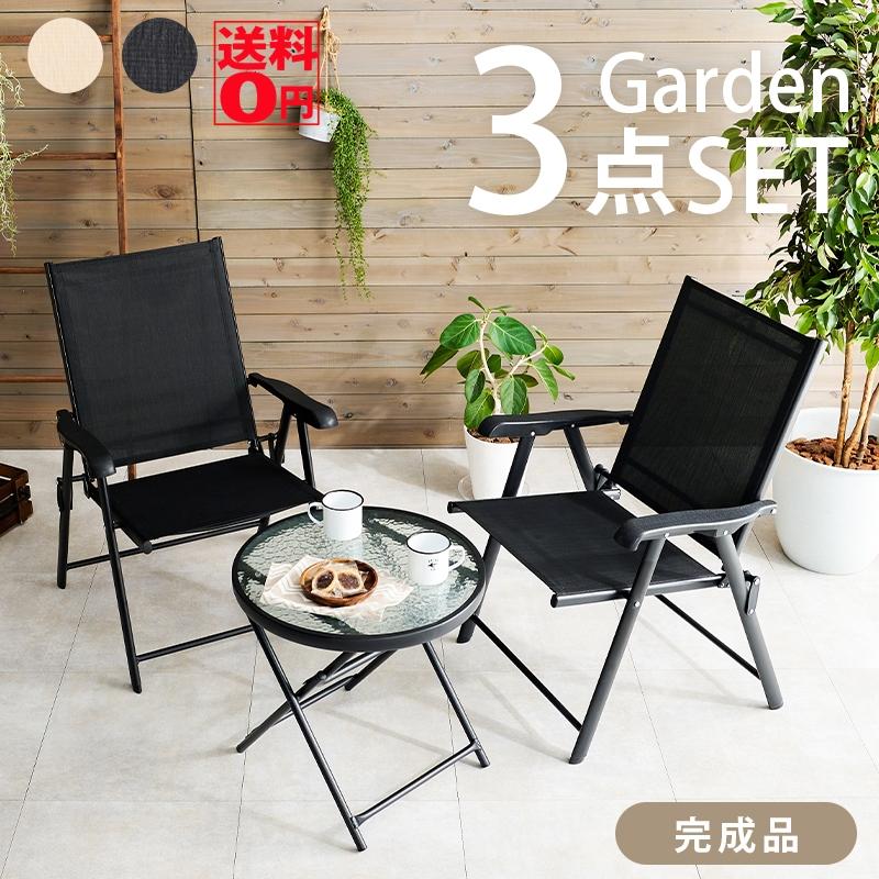 【送料無料】 ガーデンシリーズ 折りたたみ式 テーブル&メッシュチェア 3点セット LGS-4682S BR/NV