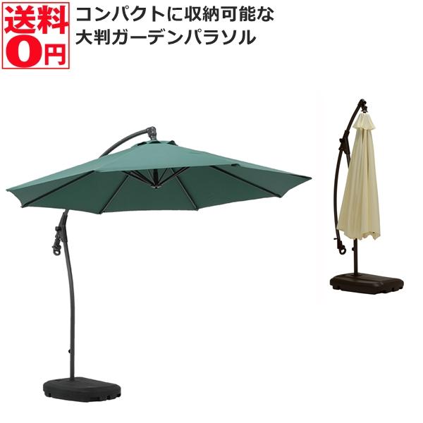 【送料無料】 ガーデンシリーズ パラソル (グリーン/アイボリー) LPS-4706 GR/IV 直径300cm 高さ266cm