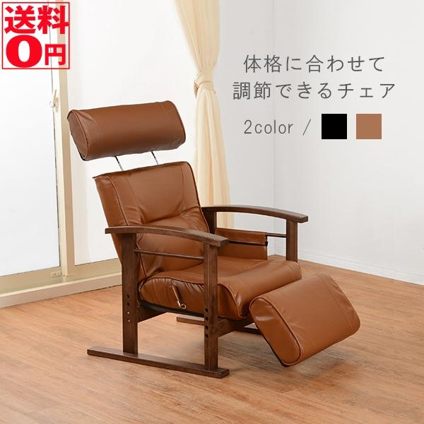 【送料無料】 ガス圧無段階リクライニング くつろげる椅子の集大成 パーソナルチェア 高座椅子 (ブラウン/ブラック) LZ-4758 BR/BK