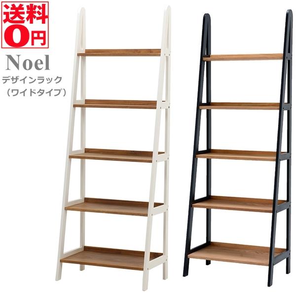 【送料無料】 組み合わせてオシャレな壁面収納 Noel ノエルシリーズ デザインラック ワイドタイプ MCC-6681 NW/NDG