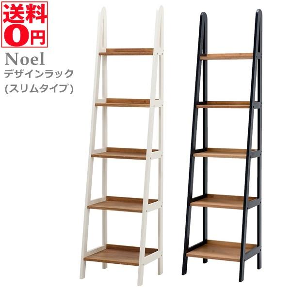 【送料無料】 組み合わせてオシャレな壁面収納 Noel ノエルシリーズ デザインラック スリムタイプ MCC-6682 NW/NDG ※ダークブラウン廃番