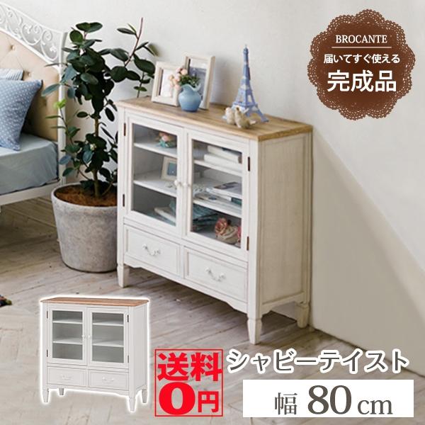 【送料無料】 BROCANTE ブロカントシリーズ キャビネット(ホワイト) MCC-7324WH