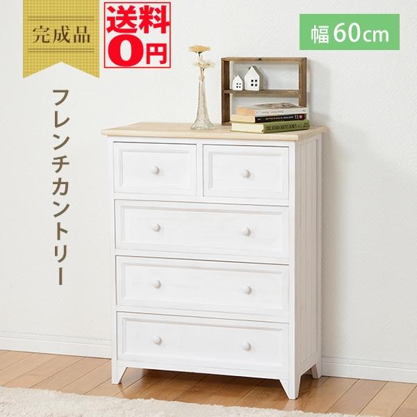 【送料無料】 シャビーフレンチカントリー チェスト 幅60cm (アンティークホワイト) MCH-5276NAW