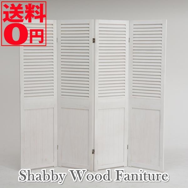 4/15入荷!【送料無料】 SHABBY WOOD FANITURE シャビーウッドファニチャー パーテーション ルーバータイプ (4連) MS-5914AW