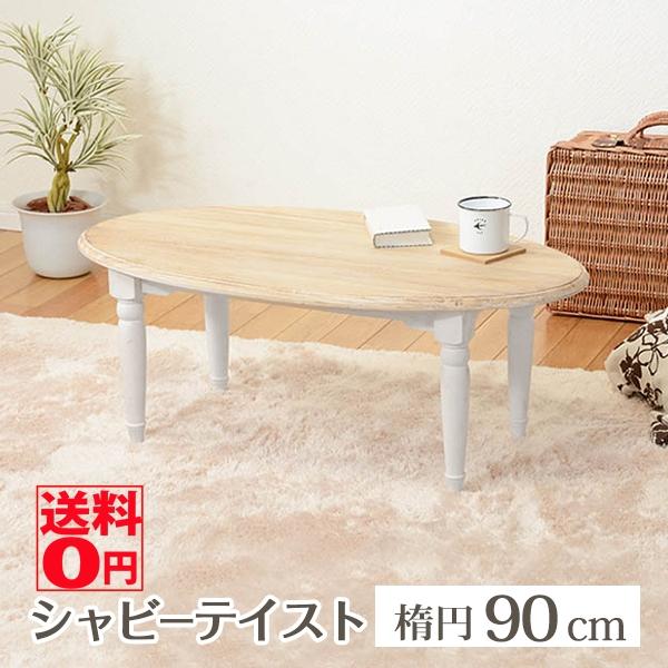 【送料無料】 BROCANTE ブロカントシリーズ オーバル・テーブル(ホワイト) MT-7335WH