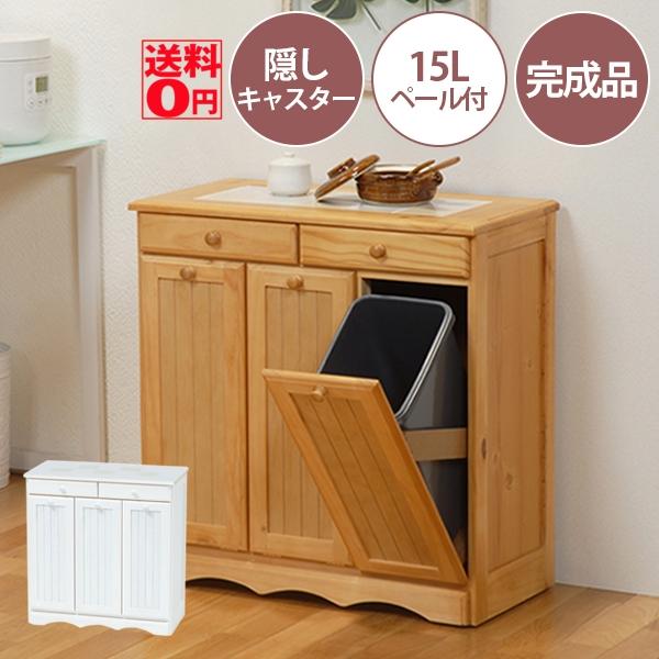 【送料無料】 Kitchen Furniture キッチンダストボックス 3分別 MUD-3557 NA/WS