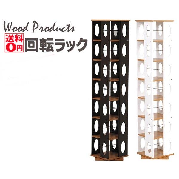 ホワイト5月中旬入荷予定【送料無料】 Wood Products 省スペース・大容量収納の回転タワーラック MUD-7181 WH/BR