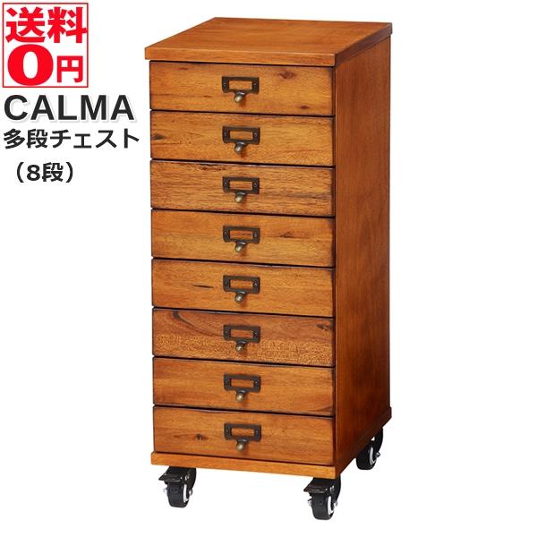 【送料無料】 CALMA カルマシリーズ チェスト (8段) RCH-1398