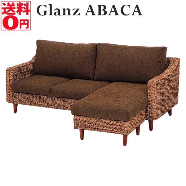【送料無料】 Glanz ABACA グランツシリーズ カウチソファ 3人掛け シューズロング RL-1450NNA ※ブラウン廃番