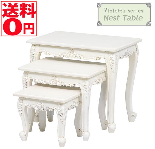 【送料無料】 Violettaシリーズ ネストテーブル RT-1751AW
