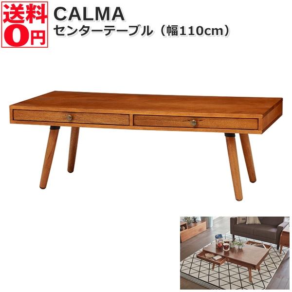 【送料無料】 CALMA カルマシリーズ 引き出し付き センターテーブル (110幅) RT-1392-110