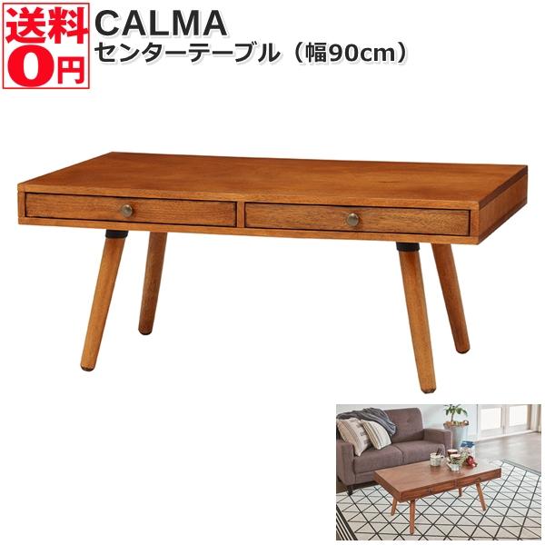 【送料無料】 CALMA カルマシリーズ 引き出し収納付 センターテーブル (90幅) RT-1392-90