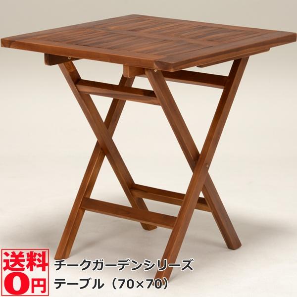 【送料無料】 チークガーデンシリーズ 折りたたみ式 ガーデンテーブル 70×70 RT-1593TK