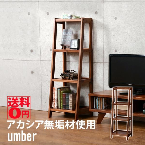 【送料無料】 umber アンバーシリーズ オープンシェルフ ラック VCC-7255