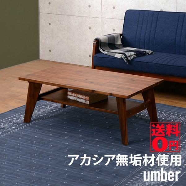【送料無料】 umber アンバーシリーズ センターテーブル VT-7250