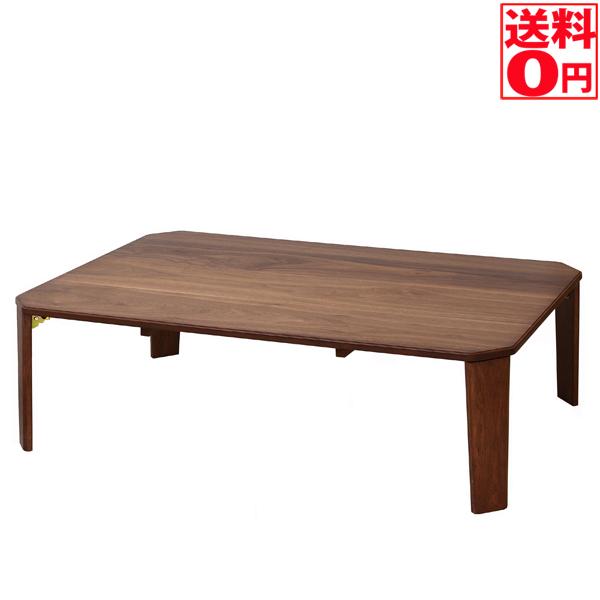 【送料無料】 Bois Table ボイステーブル 幅105cm 天然木 T-2452BR
