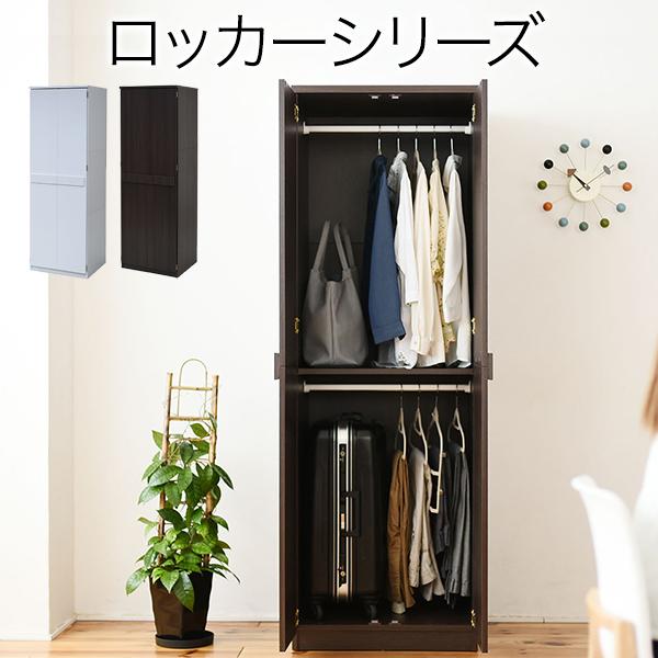 【送料無料】 収納にあわせて組み合わせる 「Lista」 リスタ ロッカーシリーズ ブレザータンス (ダークブラウン/ホワイト) 幅60cm 高さ180cm