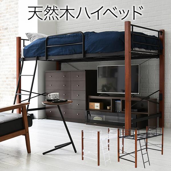 【送料無料】 天然木脚の可変型パイプベッド 「木彩 mokusai」 ハイベッド (高さ140cm ハイタイプ) ロフトベッド IRI-1042SET BKBR/WHBR