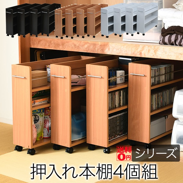 【送料無料】 デッドスペースを埋め尽くそう! 押入れ用本棚 4個セット (幅20cm) キャスター付き スライドワゴン SGT-0130set