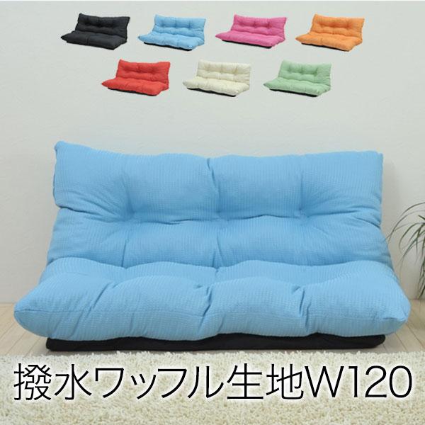 【送料無料】 思わずうたた寝したくなるフカフカの座り心地 parma. (パルマ) ゆったりソファ 120幅