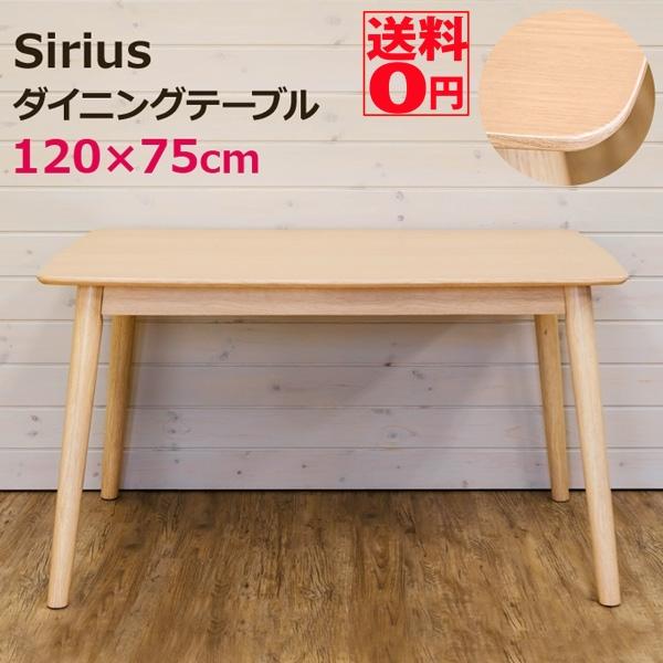 【送料無料】 シンプル&ナチュラル ダイニング Sirius シリウス ダイニングテーブル 120cm幅 ナチュラル色 AX-S120NA※日時指定/日祝配送不可