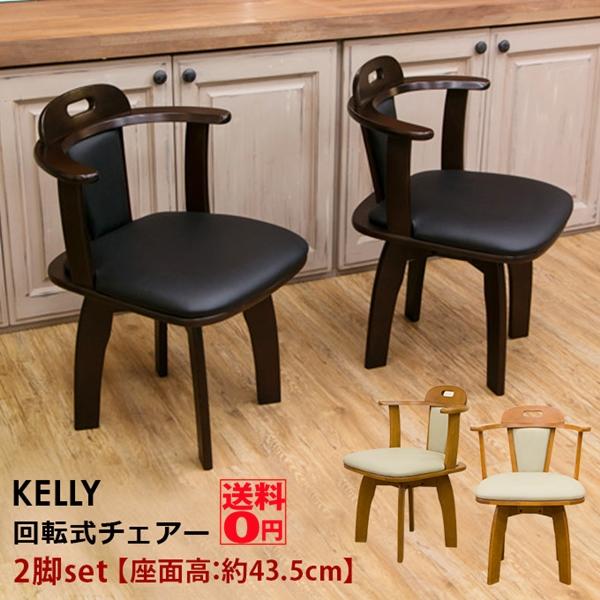 【送料無料】 KELLY ケリー 回転式 チェア (2脚セット) BH-06 DBR/LBR 【北海道も送料無料!】