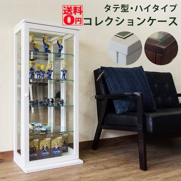 【送料無料】 コレクションケース・タテ型 ハイタイプ DBR/WW IT-C100 【北海道も送料無料!】