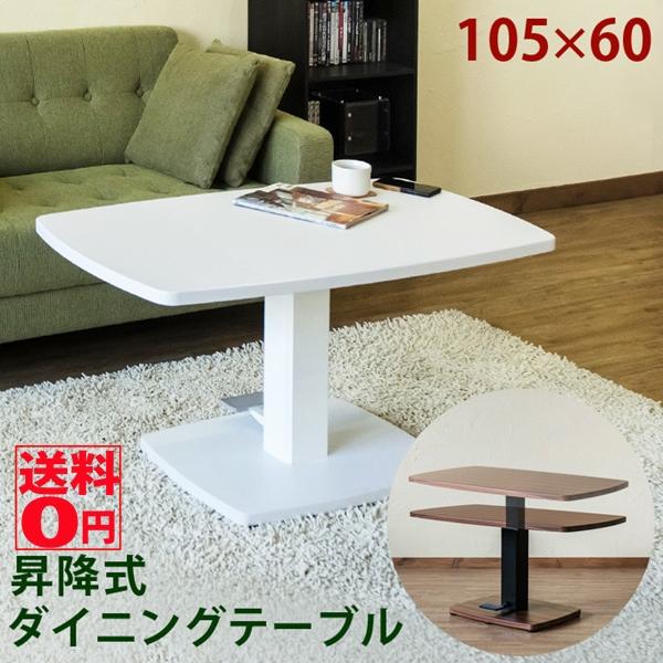 【送料無料】 ガス圧昇降式 ダイニングテーブル 105×60 LCI-15 WAL/WH【北海道も送料無料!】※時間帯指定不可