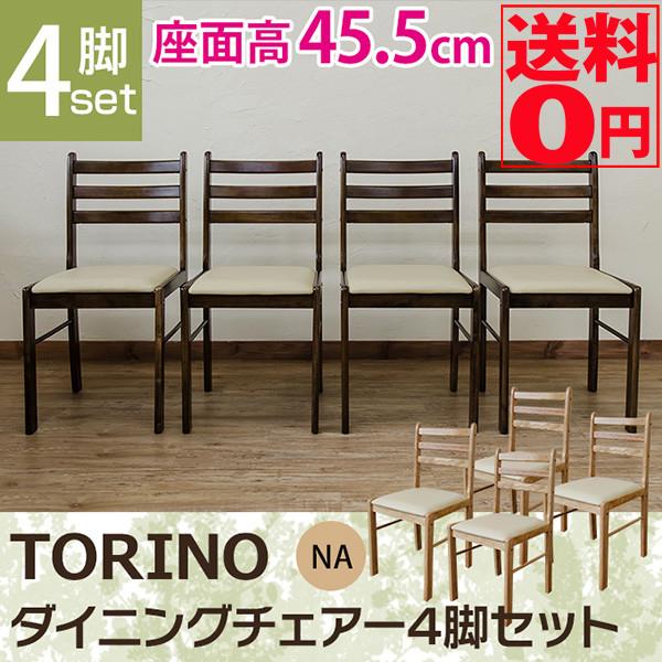 【送料無料】TORINO ダイニングチェアー(4脚セット) LH-F40 NA/WAL