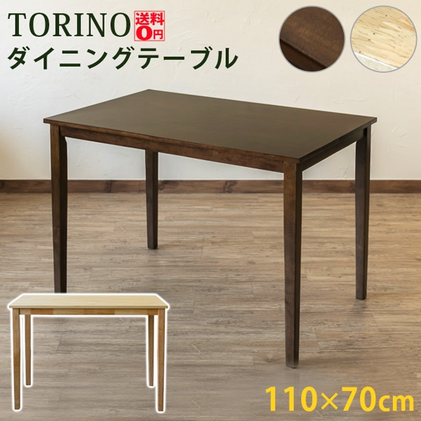 オープニング 大放出セール 【送料無料【送料無料】TORINO】TORINO ダイニングテーブル LH-110 110×70 LH-110 NA/WAL※時間帯指定不可, くらしのeショップ:1e1e9990 --- canoncity.azurewebsites.net