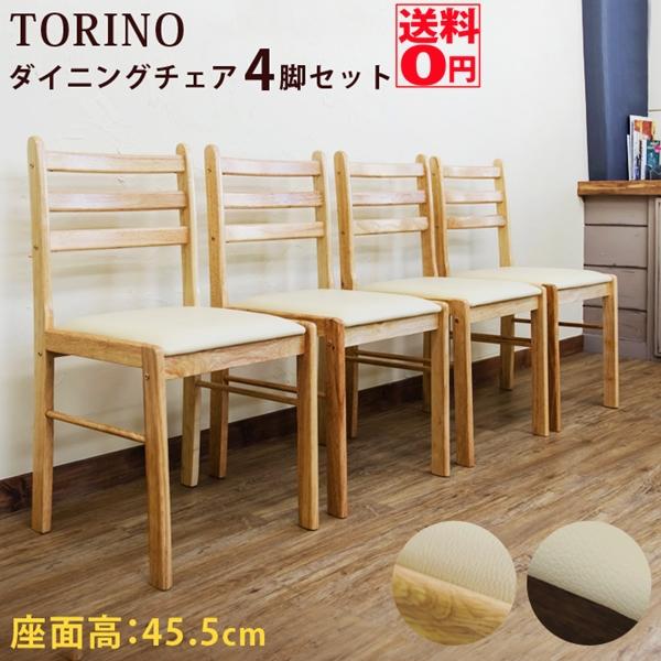 【送料無料】TORINO ダイニングチェアー(4脚セット) LH-F40 NA/WAL 【北海道も送料無料!】