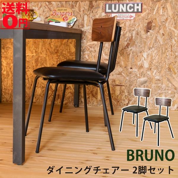 【送料無料】 BRUNO ブルーノ ダイニングチェア (2脚セット) TY-06WAL 【北海道も送料無料!】