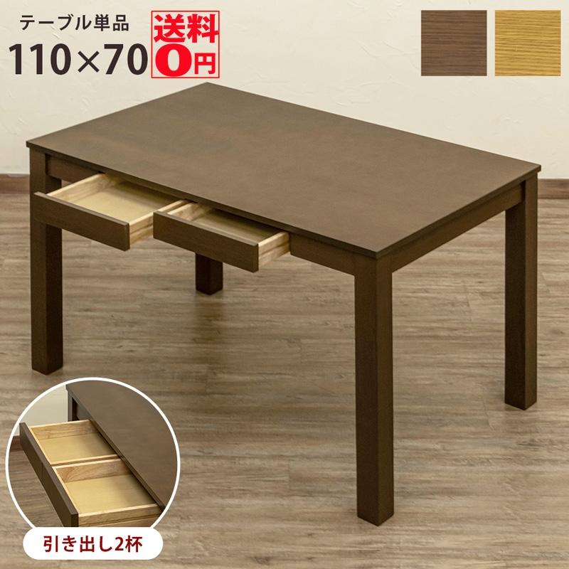 【送料無料】 引き出し付き フリー ダイニングテーブル (110×70cm) VGL-25 BR/NA※時間帯指定不可 【北海道も送料無料!】