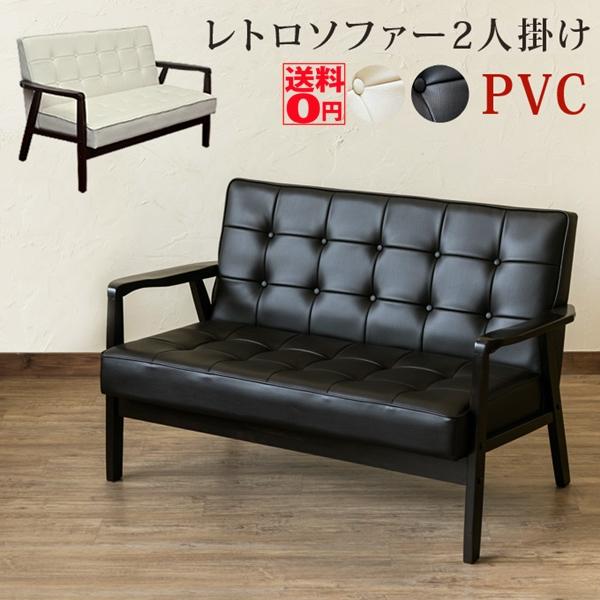 【送料無料】 ダンディに決まります! レトロソファ PVC 2人掛け ブラック/ホワイト AX-P114 BK/WH※時間帯指定不可