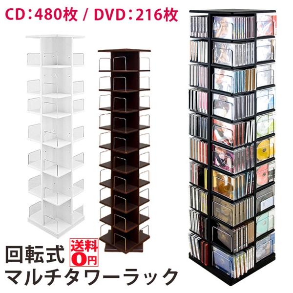 【送料無料】 大容量CD&DVD収納ラック 回転式マルチタワーラック LCI-144 DBR/BK/WH 【北海道も送料無料!】