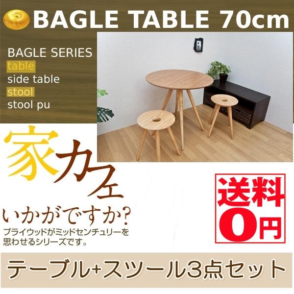 【送料無料】大人気! 北欧デザイン BAGLE ベーグル カフェ ダイニング 3点セット MK-01 MK-02 NA/WAL 【北海道も送料無料!】
