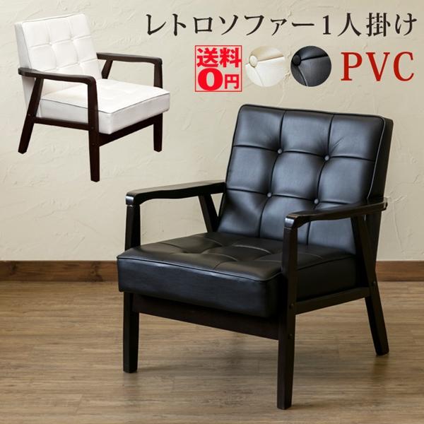 【送料無料】 ダンディに決まります! レトロソファ PVC 1人掛け ブラック/ホワイト AX-P64 BK/WH