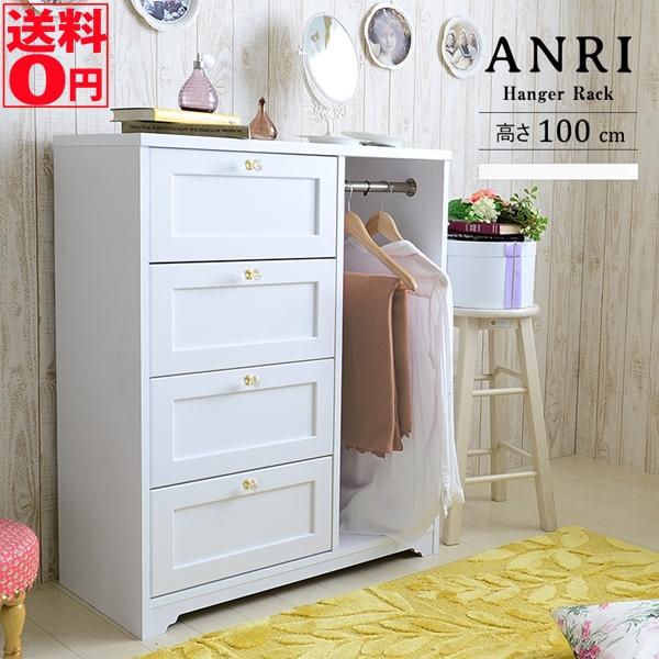 【送料無料】 フェミニン家具シリーズ アンリ ハンガー付チェスト AN100-80H